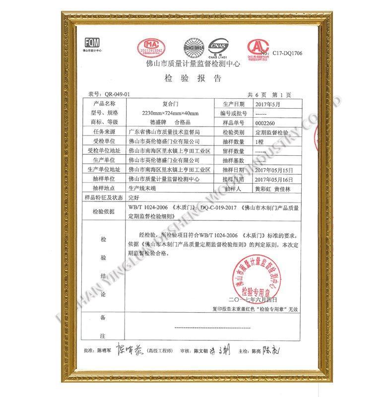 Solid wood composite door quality test report P1