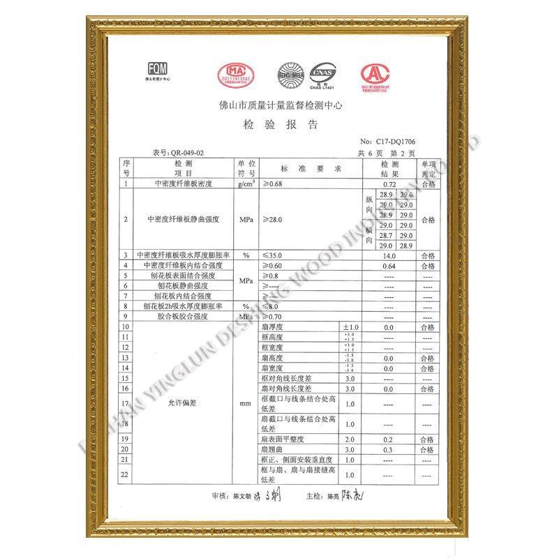 Solid wood composite door quality test report P2