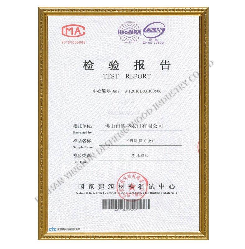 Security Steel door quality test report P1