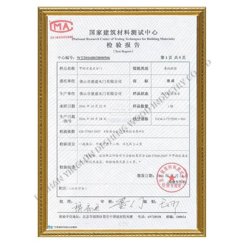 Security Steel door quality test report P2