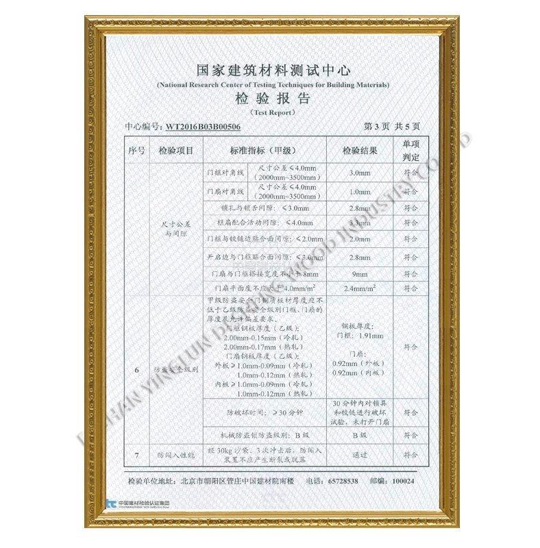 Security Steel door quality test report P4