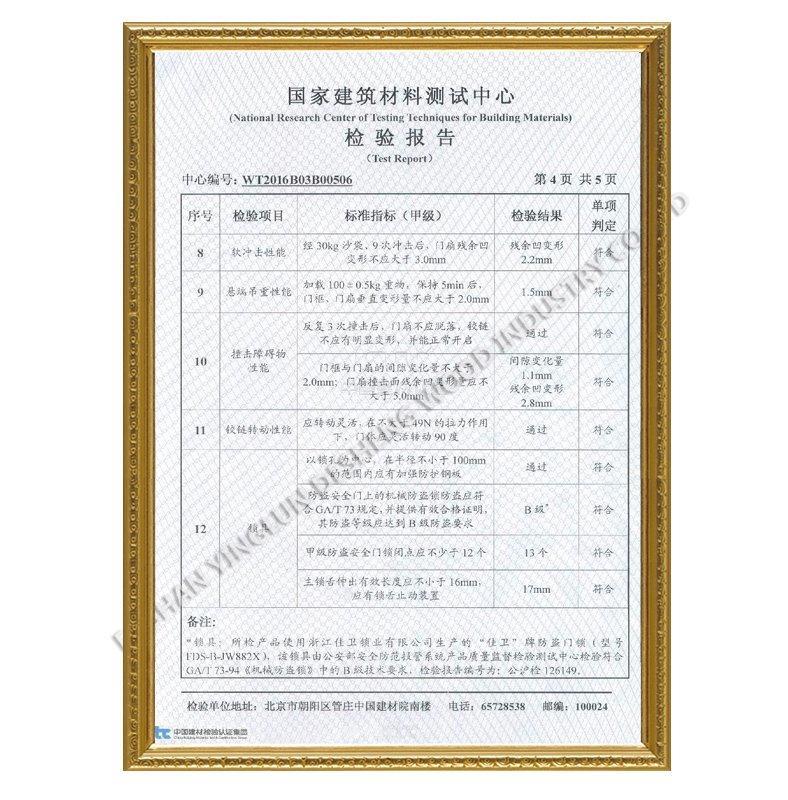 Security Steel door quality test report P5